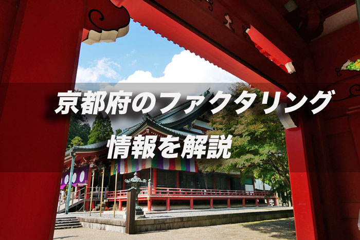 京都府のファクタリング
