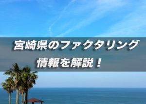 宮崎県のファクタリング