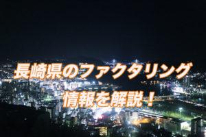 長崎県のファクタリング