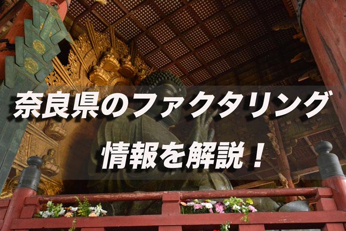 奈良県のファクタリング