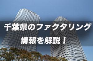千葉県のファクタリング情報を解説!