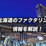 北海道のファクタリング
