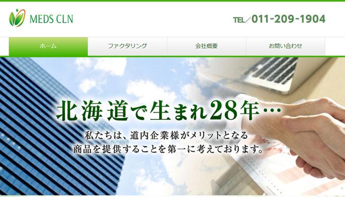 MEDS CLNのホームページ