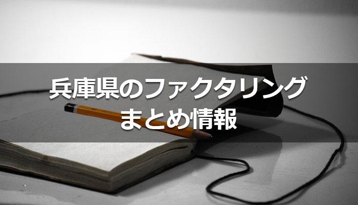 兵庫県のファクタリング まとめ情報