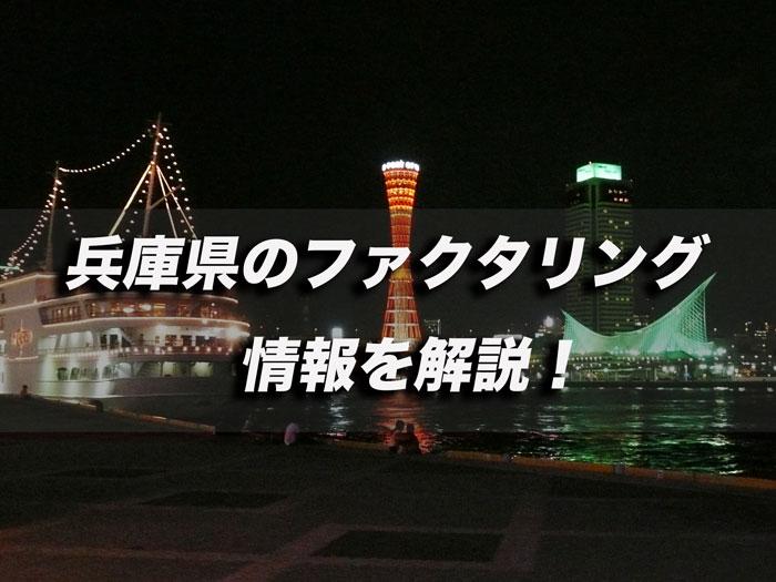 兵庫県のファクタリング