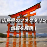 広島県のファクタリング