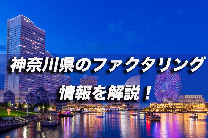 神奈川県のファクタリング