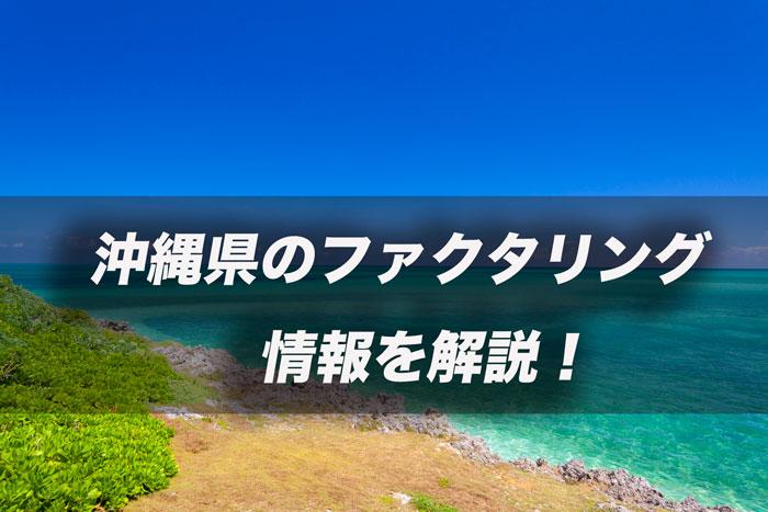 沖縄県のファクタリング情報を解説