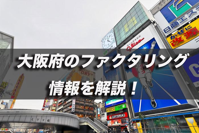 大阪のファクタリング