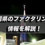福岡県のファクタリング