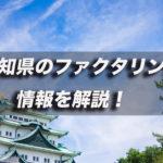 愛知県のファクタリング