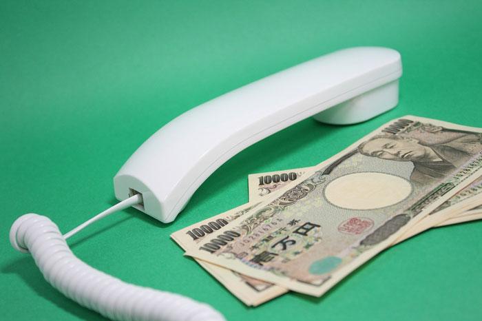 電話とお金