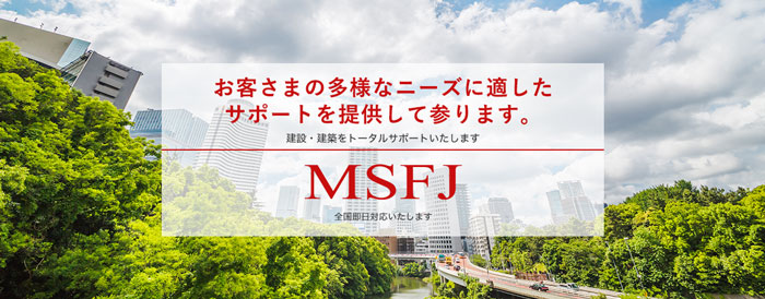 MSFJのsupport