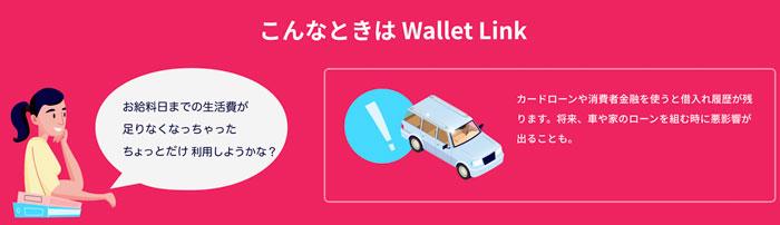 ウォレットリンク(Wallet Link)の利用ケース