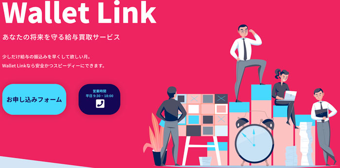 ウォレットリンク(Wallet Link)のホームページ