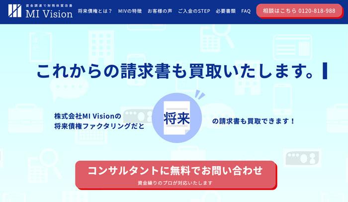 mivisionのホームページ