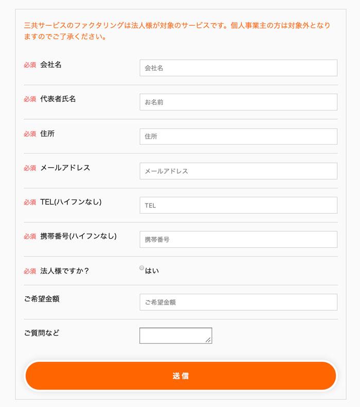 三共サービスの申し込みフォーム