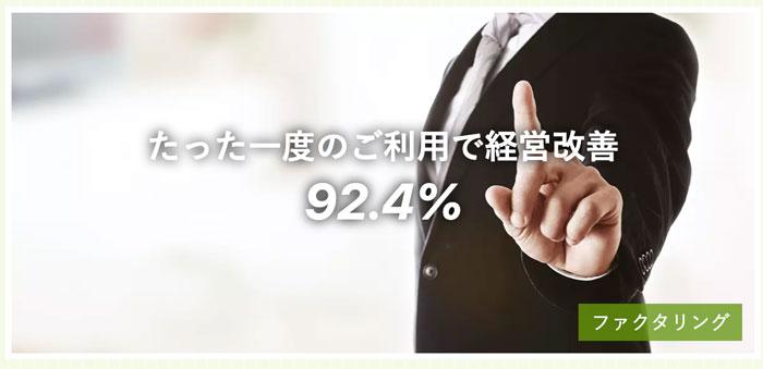 経営改善率92.4%