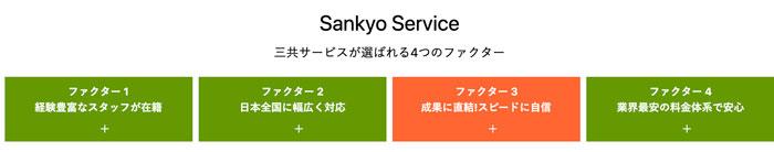三共サービスのメリット