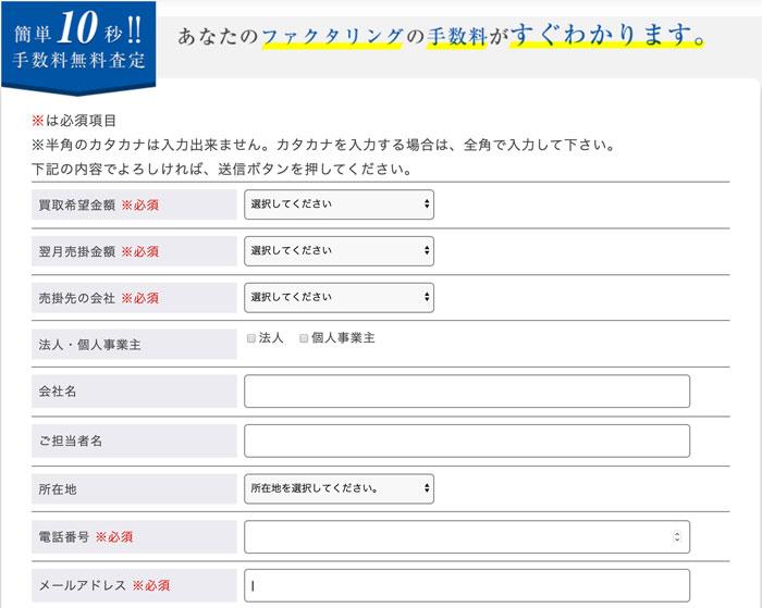 日本中小企業金融サポート機構の査定