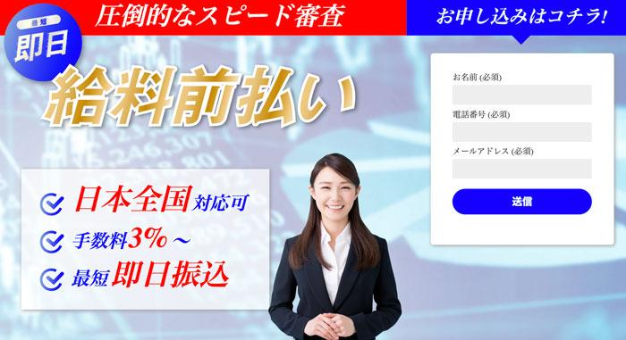 給料前払いセンターのホームページ