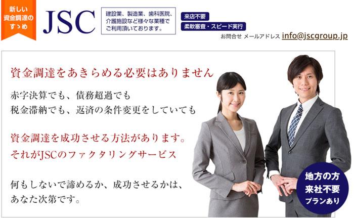 JSCのホームページ