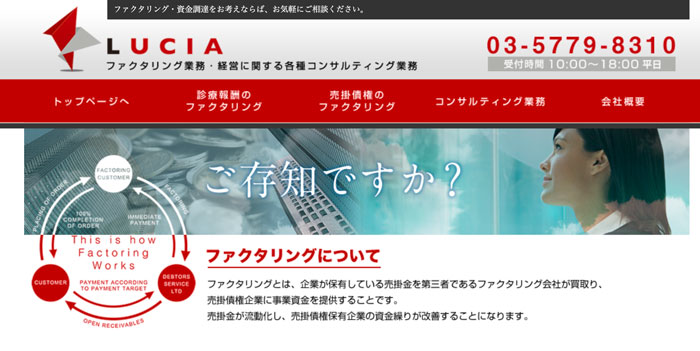 株式会社ルシアのホームページ