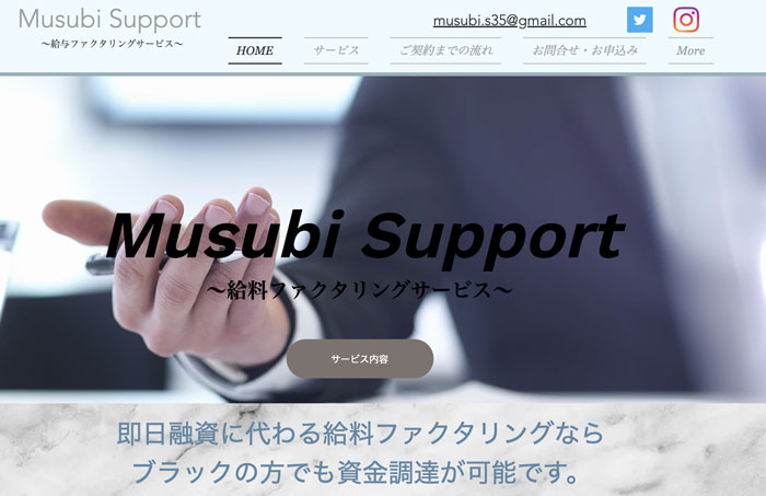 結びのホームページ