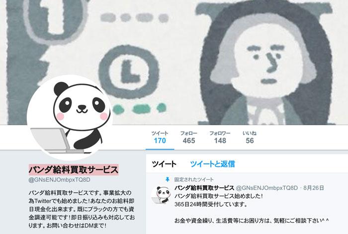 パンダのTwitter