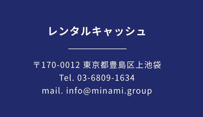 レンタルキャッシュ の会社情報
