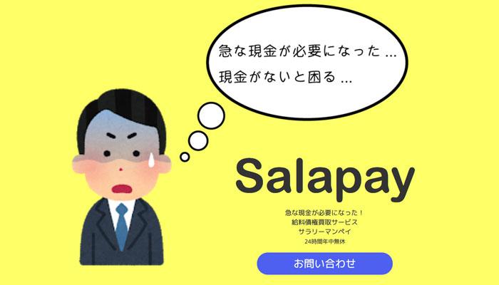 サラペイのホームページ