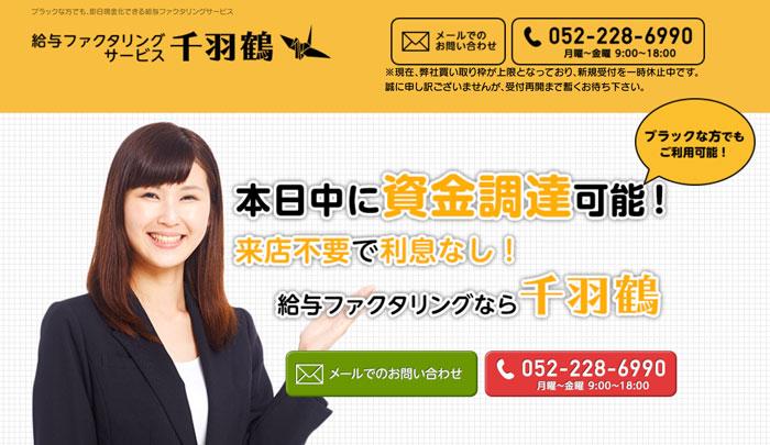 千羽鶴のホームページ