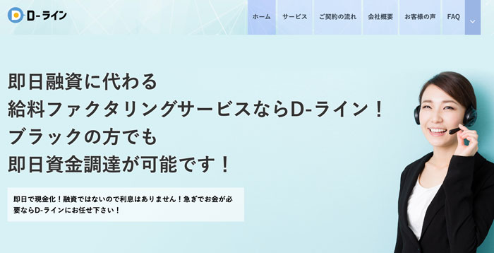 Dラインのホームページ