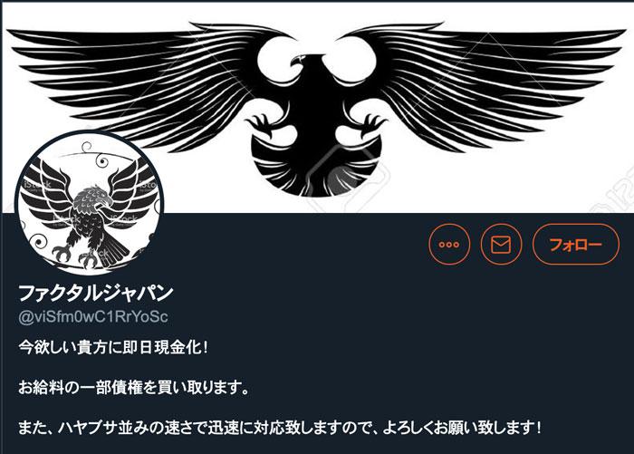 ファクタルジャパン