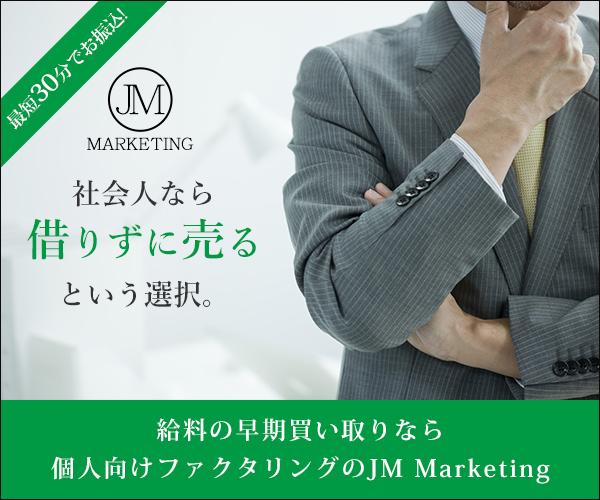 JMマーケティング