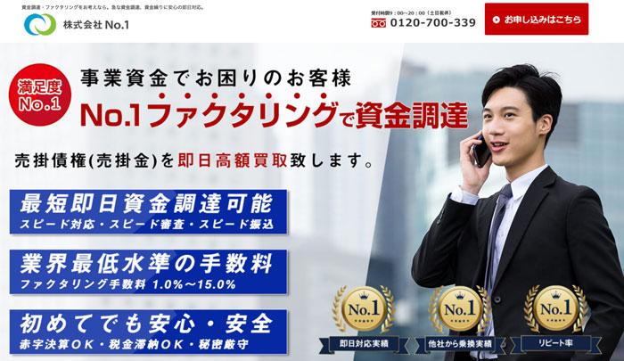 株式会社No.1(ナンバーワン)のホームページ