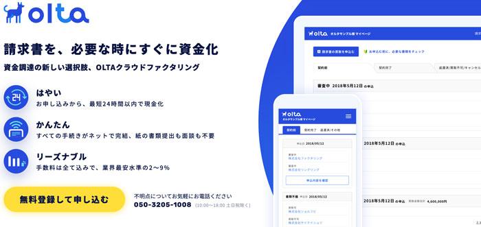 OLTA株式会社のホームページ