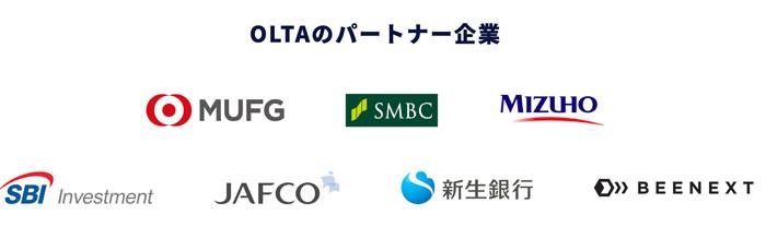 OLTA株式会社のパートナー企業