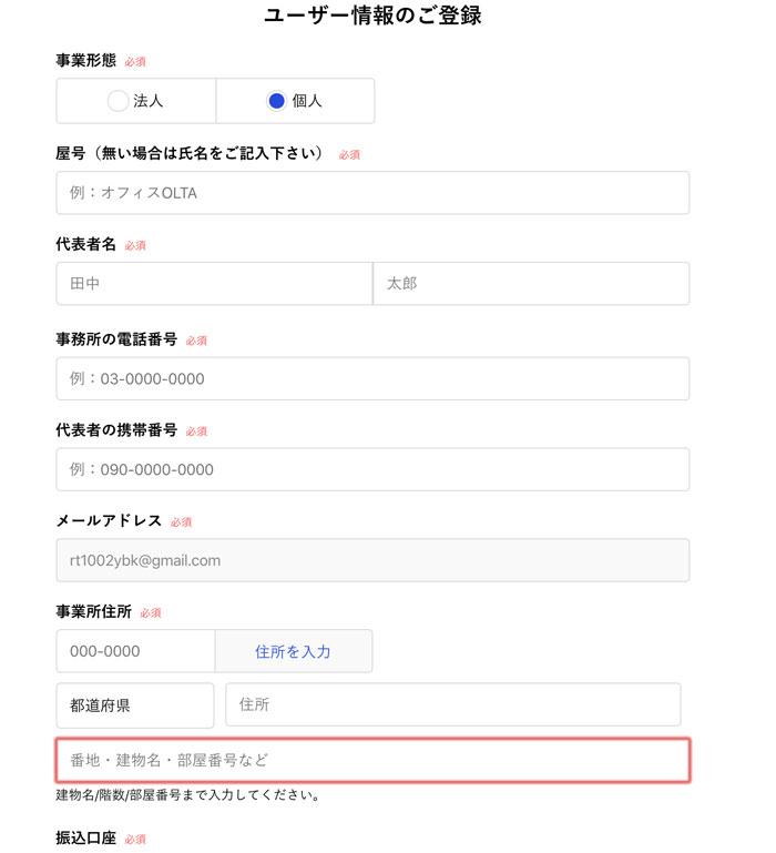 OLTA株式会社のユーザー登録