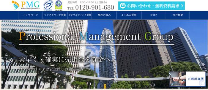 pmgのホームページ