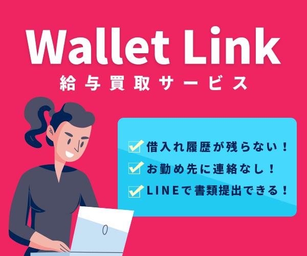 ウォレットリンク(Wallet Link)