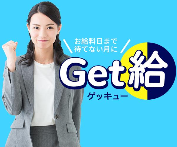 Get給(ゲッキュー)