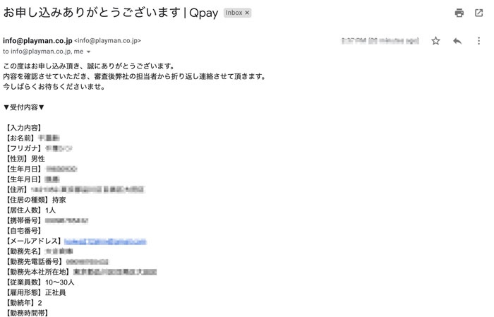 Qpay(キュウペイ)の問い合わせ完了メール