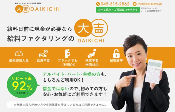 大吉のホームページ
