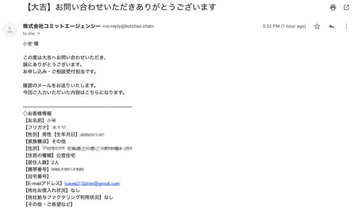 大吉からのメール