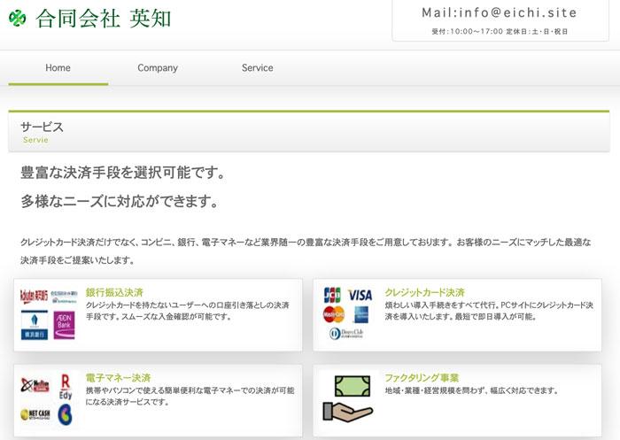 英知のホームページ