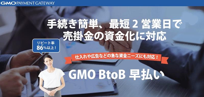 「GMO BtoB 早払い」