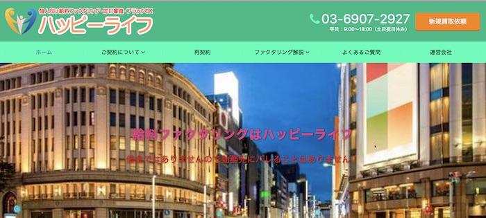 ハッピーライフのホームページ