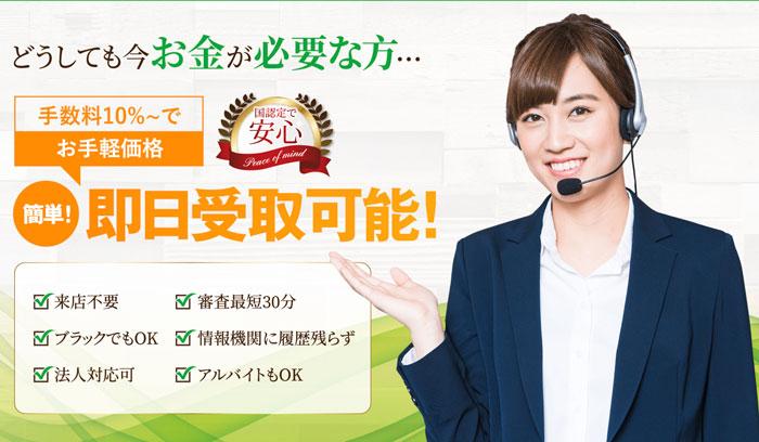 nQpay(キュウペイ)のホームページ
