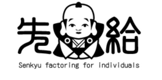 先給(せんきゅー)のロゴ